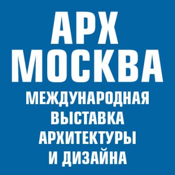Международная выставка архитектуры и дизайна АРХ Москва 2021