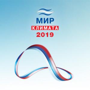 15-я Международная специализированная выставка «МИР КЛИМАТА-2019»