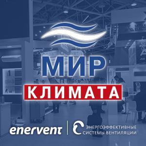 Компания ЭСВ и Enervent на международной выставке Мир климата 2018 (фотоотчет)